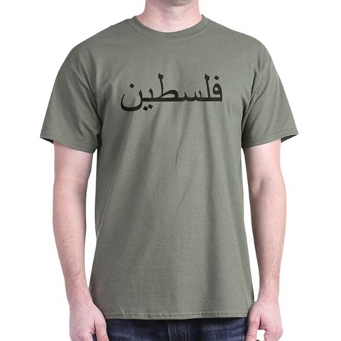 Product Image of Palestine - Arabic