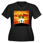 Chinese Jesus Women's Plus Size V-Neck Dark T-Shir