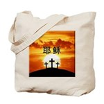 Chinese Jesus Tote Bag
