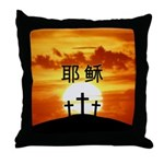Chinese Jesus Throw Pillow