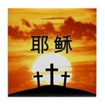Chinese Jesus Tile Coaster
