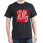 Chinese Zodiac Rooster Character T-Shirt