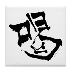 Japanese Kanji - Punish