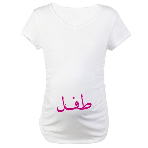 'BABY' in Arabic  Baby girl Maternity T-Shirt by CafePress