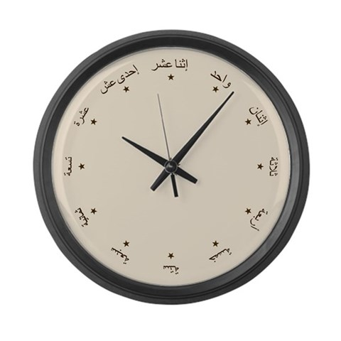 Arabic Numbers Words  Arabic Large Wall Clock by CafePress