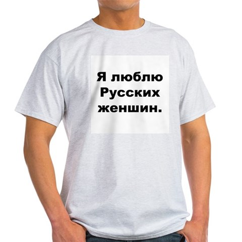 I Love Russian Women Ash Grey T-Shirt Russian Light T-Shirt by CafePress